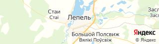 Свежие объявления вакансий г. Лепель на портале Электронного ЦЗН (Центра занятости населения) гор. Лепель, Белоруссия