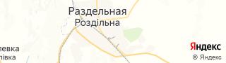 Свежие объявления вакансий г. Раздельная на портале Электронного ЦЗН (Центра занятости населения) гор. Раздельная, Украина
