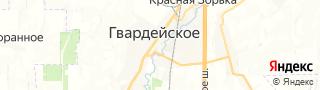 Каталог свежих вакансий города (региона) Гвардейское (Республика Крым)