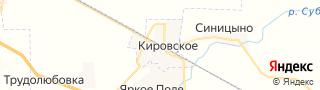 Каталог свежих вакансий города (региона) Кировское (Республика Крым)