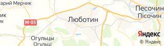 Свежие объявления вакансий г. Люботин на портале Электронного ЦЗН (Центра занятости населения) гор. Люботин, Украина