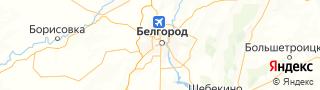Каталог свежих вакансий города (региона) Белгород