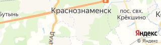 Каталог свежих вакансий города (региона) Краснознаменск на веб-сайте Электронный ЦЗН