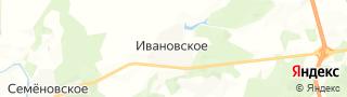 Каталог свежих вакансий города (региона) Ивановское (Московская область)