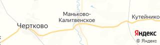 Каталог свежих вакансий города (региона) Маньково-Калитвенская
