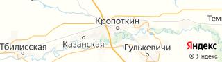 Центр занятости населения гор. Кропоткин, Россия со свежими вакансиями для поиска работы и резюме для подбора кадров работодателями