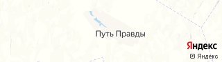 Каталог свежих вакансий города (региона) хутор Путь Правды