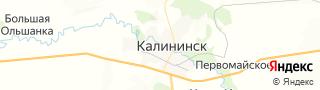 Центр занятости населения гор. Калининск, Россия со свежими вакансиями для поиска работы и резюме для подбора кадров работодателями