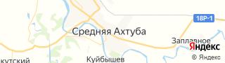 Центр занятости населения гор. Средняя Ахтуба, Россия со свежими вакансиями для поиска работы и резюме для подбора кадров работодателями