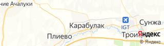 Центр занятости населения гор. Карабулак, Россия со свежими вакансиями для поиска работы и резюме для подбора кадров работодателями