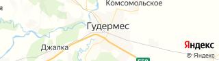 Центр занятости населения гор. Гудермес, Россия со свежими вакансиями для поиска работы и резюме для подбора кадров работодателями
