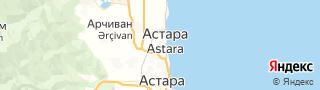 Свежие объявления вакансий г. Астара на портале Электронного ЦЗН (Центра занятости населения) гор. Астара, Азербайджан