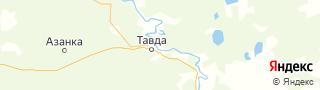 Центр занятости населения гор. Тавда, Россия со свежими вакансиями для поиска работы и резюме для подбора кадров работодателями