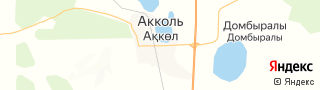 Центр занятости населения гор. Акколь, Казахстан со свежими вакансиями для поиска работы и резюме для подбора кадров работодателями