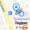 Smile Mart, Павла Морозова, 118, Хабаровск, индекс: 680000