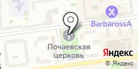 Храм в честь иконы Божьей Матери Почаевской на карте