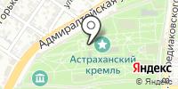 Астраханский Кремль на карте
