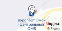Омскавиасервис на карте