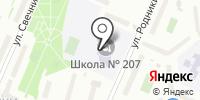 Средняя общеобразовательная школа №207 на карте
