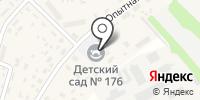 Детский сад №176 на карте