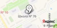 Средняя общеобразовательная школа №76 на карте