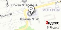 Средняя общеобразовательная школа №41 на карте