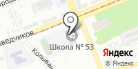 Специальная (коррекционная) общеобразовательная школа-интернат №53 на карте