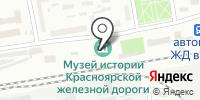 Музей истории Красноярской железной дороги на ст. Абакан на карте