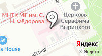 Микрохирургия глаза им. академика С.Н. Федорова Росмедтехнологии на карте