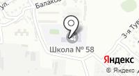 Средняя общеобразовательная школа №58 на карте