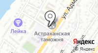 Астраханская таможня на карте