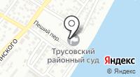 Трусовский районный суд на карте