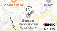 Православный храм Святителя Варсонофия Казанского чудотворца на карте