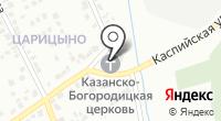 Приход Казанско-Богородицкой церкви на карте