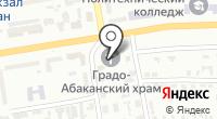 Градо-Абаканский храм в честь Равноапостольных Константина и Елены на карте