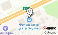 Фольксваген Центр Внуково на карте