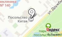 Посольство Китайской Народной Республики в г. Москве на карте