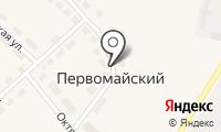 Почтовое отделение ПЕРВОМАЙСКИЙ на карте