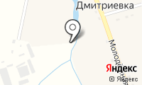 Почтовое отделение ДМИТРИЕВКА на карте