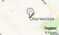 Почтовое отделение ОЛЬГИНСКАЯ на карте