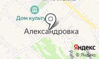 Почтовое отделение АЛЕКСАНДРОВКА на карте
