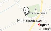 Почтовое отделение МАХОШЕВСКАЯ на карте