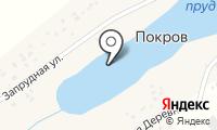 Почтовое отделение ПОКРОВ на карте