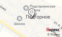Почтовое отделение ПОДГОРНОЕ на карте