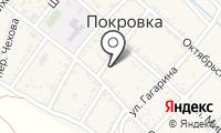 Почтовое отделение ПОКРОВКА на карте
