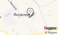 Почтовое отделение ЯКОВЛЕВО на карте