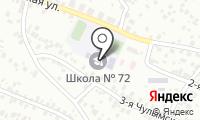 Средняя общеобразовательная школа №72 на карте