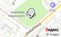 Храм во имя святого царя-страстотерпца Николая на карте