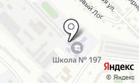 Средняя общеобразовательная школа №197 на карте
