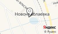 Почтовое отделение НОВОНИКОЛАЕВКА на карте